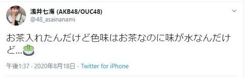 【大丈夫?】AKB48浅井七海に味覚障害が発生か?