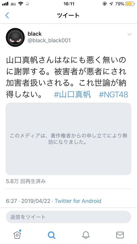 【悲報】まほほんのスピーチ動画がすごい勢いで消されてる【NGT48・山口真帆】