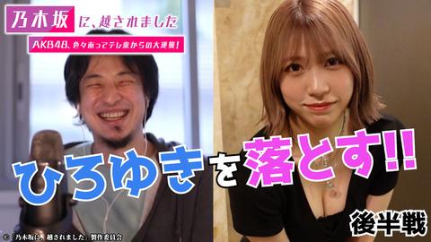 竹中P「#AKB48の大逆襲、一応ずっと観ているけど…今後もこういう方向なのかな?」