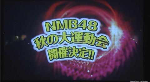なんでNMB48はノエビアスタジアムで単独の運動会を開催できるんだ?