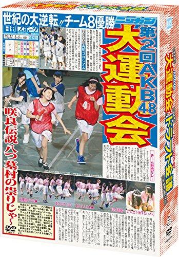 【AKB48】今年は大運動会はやらないんだろうか?