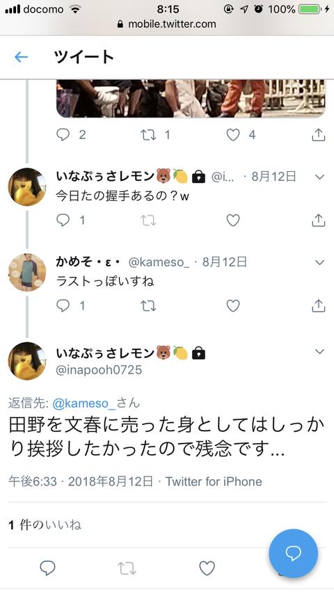 稲岡龍之介(いなぷぅさレモン)「田野優花を文春に売った身としてはしっかり挨拶したかったので残念です…」