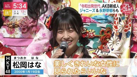 【画像】フジテレビ「AKB48のツートップは松岡はな・北野瑠華」