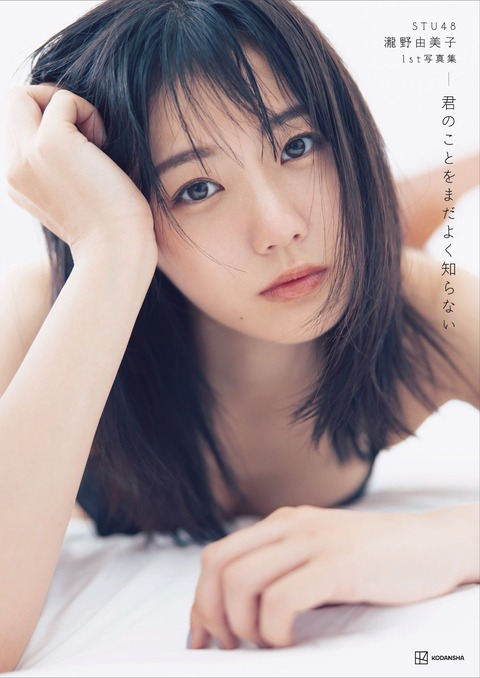 【写真集】STU48の瀧野由美子ちゃん、初の下着ショットを公開!「初めてのランジェリー撮影は緊張しました」