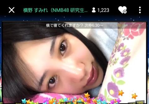 【NMB48】6期研究生横野すみれの添い寝配信がドエロいwww
