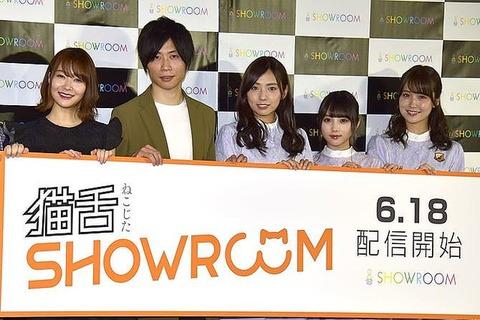 【悲報】「SHOWROOM」が4期連続、極めて危険な経営状態にwwwwww