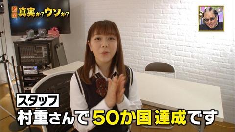 【HKT48】村重杏奈が「超問!真実か?ウソか?」で遂に見つかる?