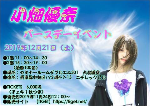 【悲報】元SKE48小畑優奈さんがぼったくり誕生日イベを東京で開催!