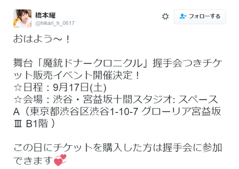 【悲報】AKB48を卒業して舞台女優になったのに結局やってるのは握手会・・・