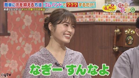 【NMB48】なんで渋谷凪咲ばっかりテレビ出てるの?【なぎちゃん】