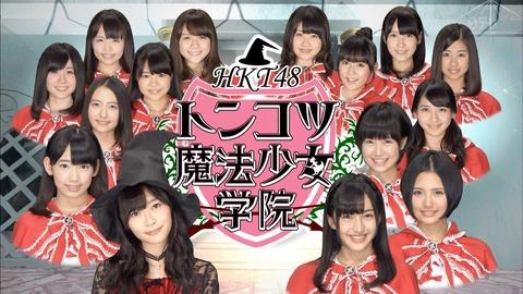 【速報】 HKT48トンコツ魔法少女学院が神番組と話題