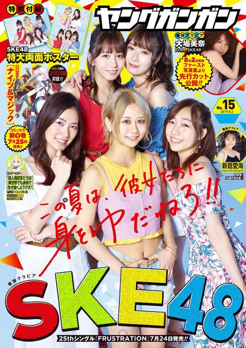 【SKE48】「ヤングガンガン」に超絶美少女の5人が登場!!!