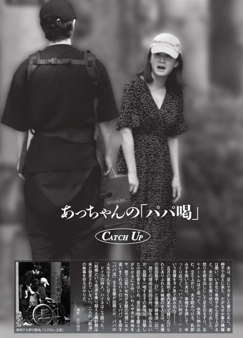 【文春砲(笑)】前田敦子が街中で突然走りだし夫を睨み叫ぶ奇行を激写