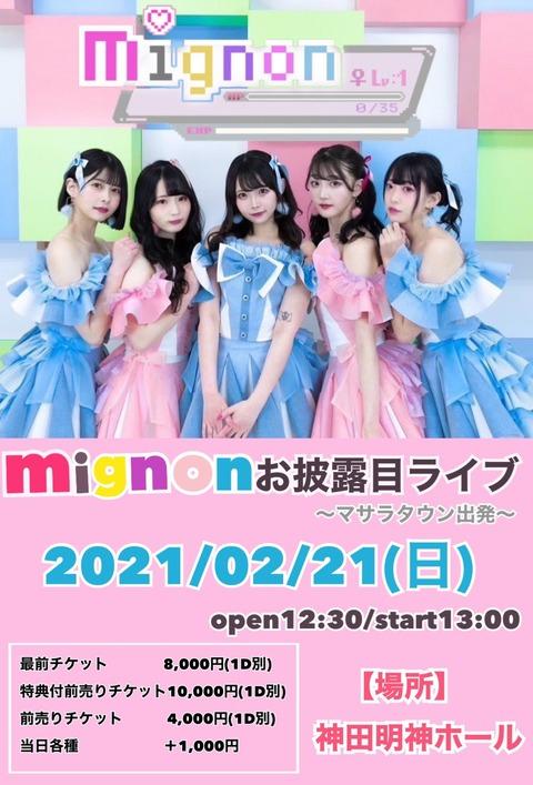 【元NMB48】植村梓が作ったグループのデビュー曲のMVが完全に女子力「Queentet」路線wwwwww