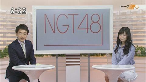 「NGT48」のネーミング問題