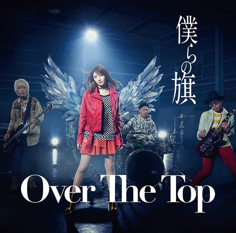 【元NMB48】岸野里香率いるOver The Topデビューシングル「僕らの旗」はオリコン27位