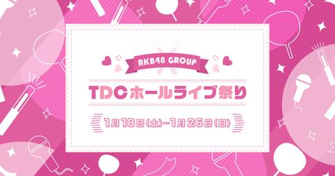 【AKB48G】結局、新体感付きでチケット申込すればほぼ良席だったの?【TDCホールライブ祭り】