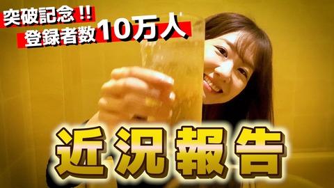 【YouTube】柏木由紀が初日で志田愛佳にぶち抜かれた登録者数を抜き返す