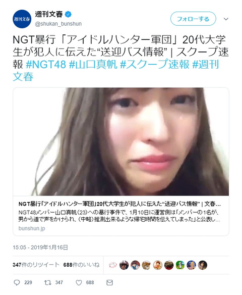 【悲報】文春が金払ってまでTwitterのプロモーションでNGT48の捏造報道を必死に流してるwww