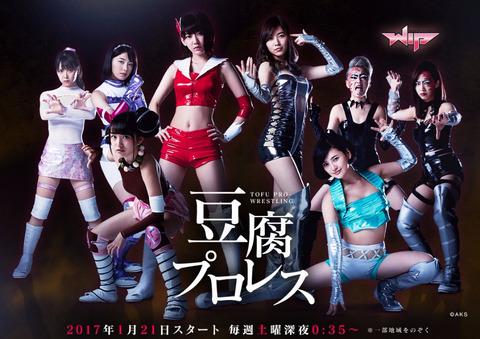 【AKB48G】お前らメンバーにどんなプロレス技をかけられたいの?