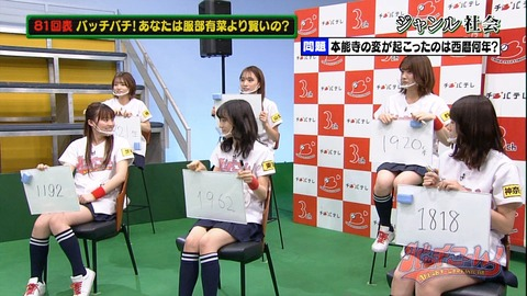 【悲報】AKB48小栗有以さん、おバカレベルが突き抜けてしまうwww