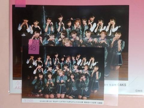 【AKB48】劇場再開!「手をつなぎながら」公演で起こりそうなこと
