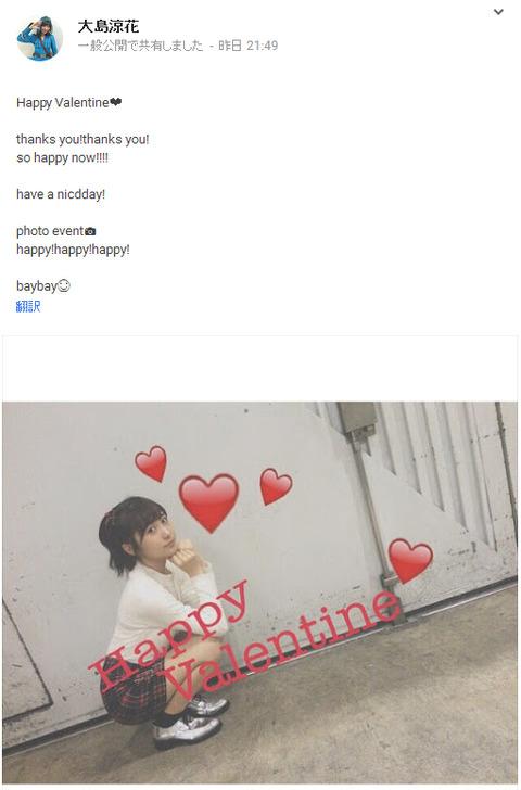 【AKB48】大島涼花が英語でGoogle+に投稿した結果wwwwww