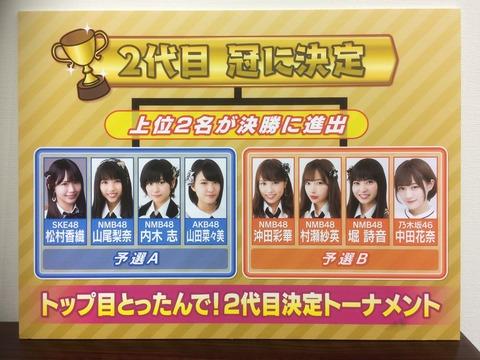 【悲報】須藤凜々花の冠麻雀番組の後釜決定戦出場者が微妙