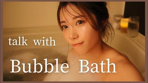 【動画】元AKB48(チーム8)舞木香純さん、youtubeでお風呂入浴配信wwwwww