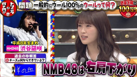 【NMB48】なぎちゃん「今、NMBは右肩下がりなので」wwwwww【渋谷凪咲】