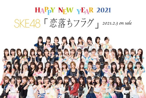 【SKE48】最新の序列が判明!!!