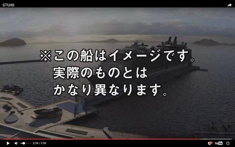 【STU48】船上劇場ができたとして劇場公演で採算とれるの?