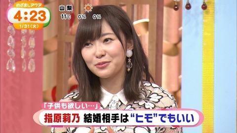 【HKT48】指原莉乃「結婚願望が強くなってきた。ヒモ旦那でもいい!てかヒモ飼いたい」