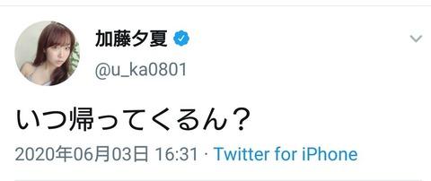 【NMB48】加藤夕夏が誤爆っぽいツイート、一時騒然となるも井尻晏菜のリプで無事鎮火