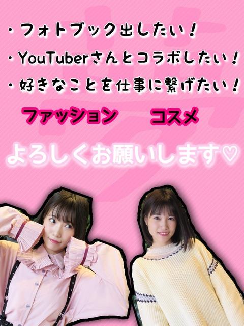 【HKT48】朝長美桜「フォトブック出したい!YouTuberさんとコラボしたい!好きなことを仕事に繋げていきたい!」
