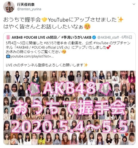 【AKB48】行天優莉奈「おうちで握手会🤝YouTubeにアップさせました」www