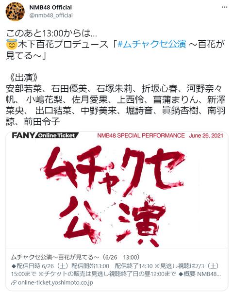 【NMB48】木下百花プロデュース「#ムチャクセ公演 〜百花が見てる〜」