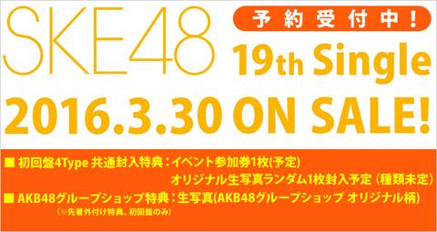 【SKE48】19thシングル3月30日発売決定!