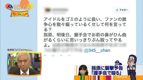 【HKT48】何故メンバー全員にTwitterを許可しないのか