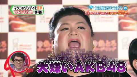マツコ・デラックス 「AKB48の楽曲は気持ち悪い童貞男向けだから一般の日本人の心には届いてこない」