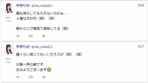 【NGT48】中井りかがクソ過ぎるwww「朝からリプ欄見て爆笑してる(笑)」