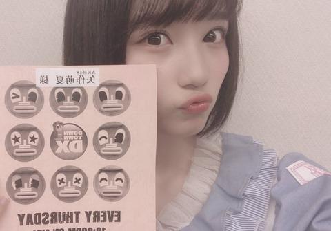 【AKB48】矢作萌夏「ダウンタウンDXに出演させていただきます」