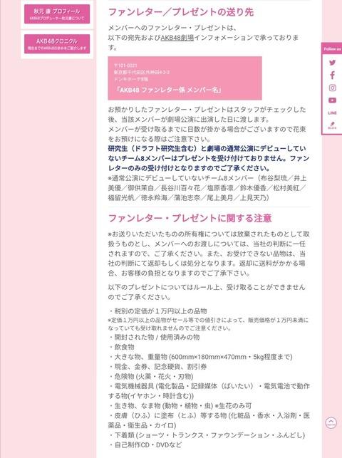 【AKB48G】メンバーにプレゼント送りつけるヲタクって・・・