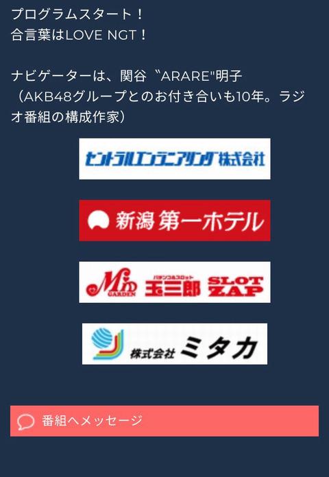 【悲報】NGT48最後のレギュラー番組FM PORTのスポンサーが更に減る