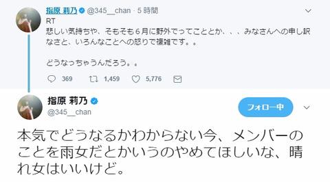【HKT48】指原莉乃「柏木由紀のことを雨女っていうのやめてほしい」