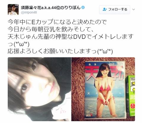【NMB48】なんで須藤凜々花が人気あるか理由がわからないんだが