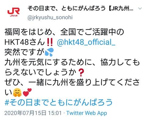 【朗報】JR九州がHKT48にラブコール!!!