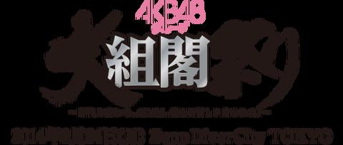 【2/24】AKB48グループ大組閣祭り実況まとめ(随時更新)