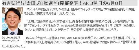 【速報】今年も開催決定!『太田プロ選抜総選挙2014』