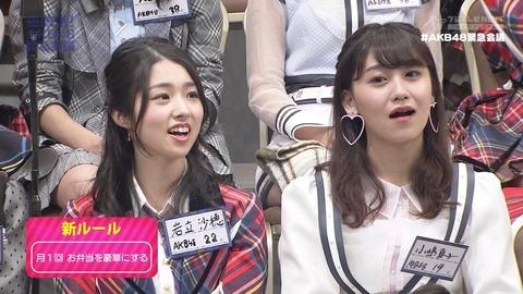 【生放送!AKB48緊急会議】一番盛り上がったテーマが弁当の話www